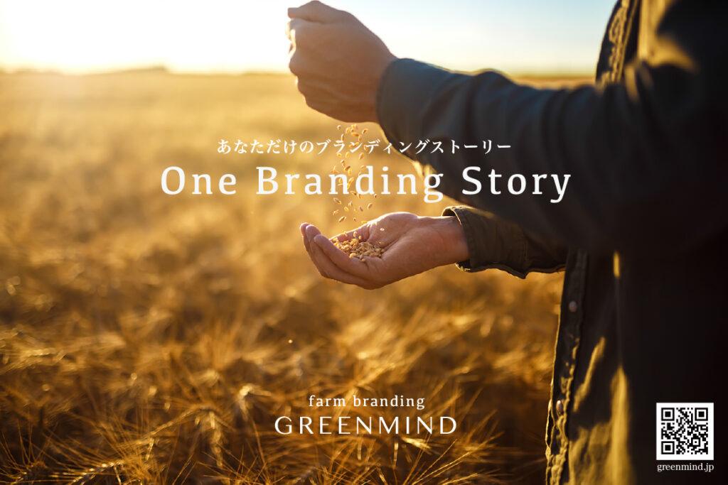 One Branding Story